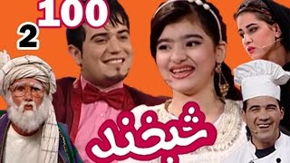 Shabkhand With Omid & Neda - S.2 - N.100