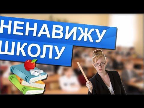 Я НЕНАВИЖУ ШКОЛУ / ТУПАЯ СИСТЕМА ОБРАЗОВАНИЯ // Валентин Хрусталёв - политика