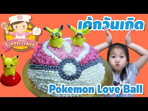 เด็กจิ๋วทำเค้ก Pokemon Love Ball