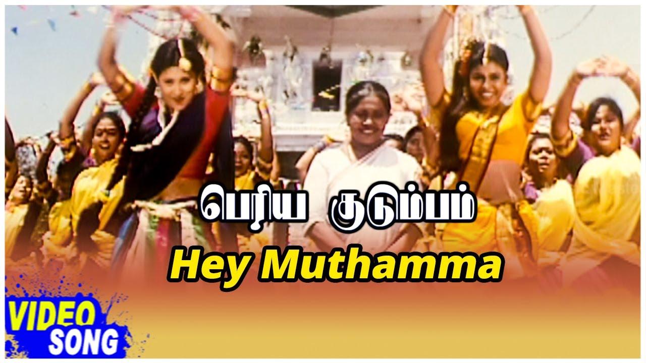 Periya Kudumbam Tamil Movie | Hey Muthamma Video Song | Prabhu | Kanaka | Vineetha | Ilaiyaraaja