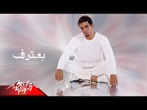 Baateref - Amr Diab بعترف - عمرو دياب