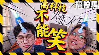 【腦電波偵測】不能笑!忍笑大挑戰! thumbnail