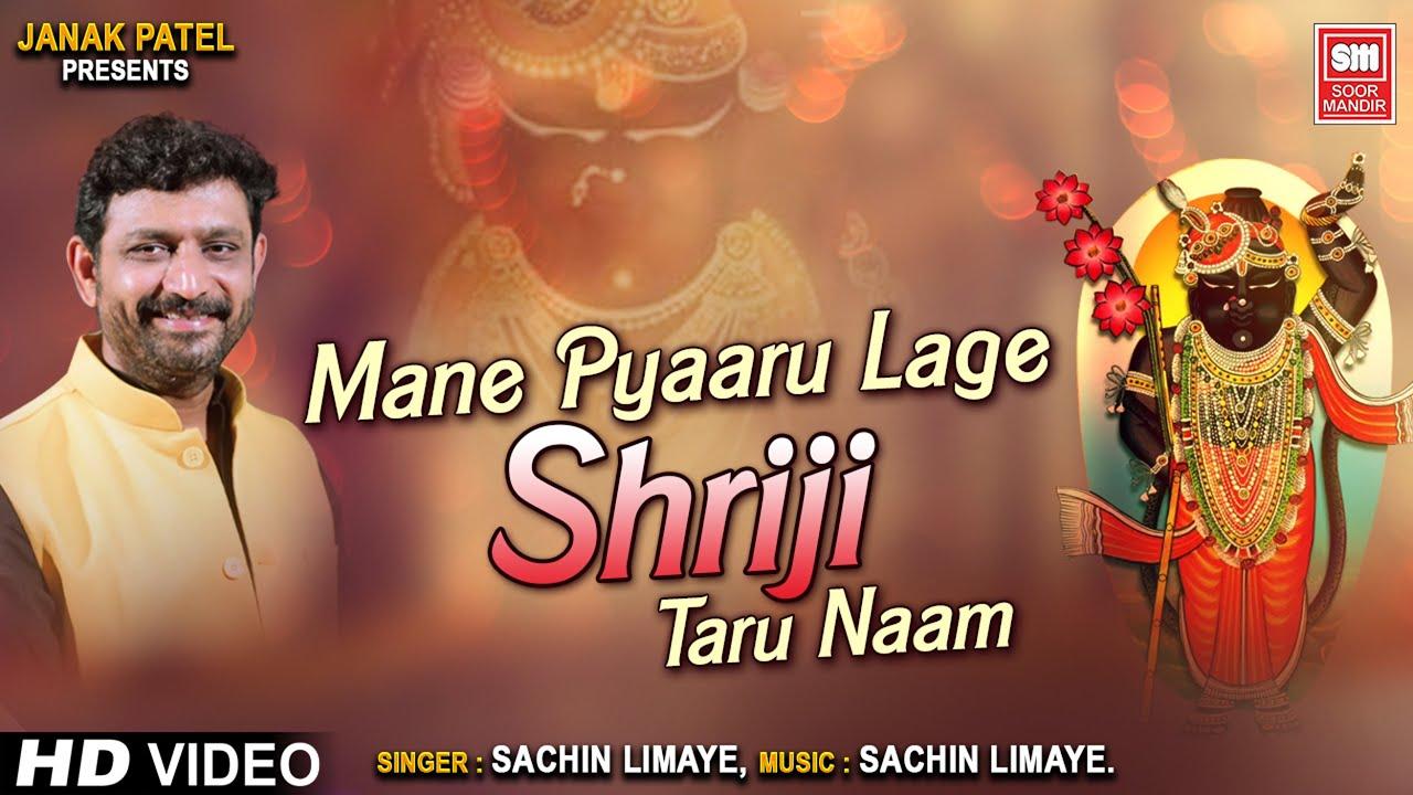 Mane Pyaaru Lage Shriji Taru Naam : Sachin limaye || Speech - Ankit Trivedi : Soormandir (Bhajan)