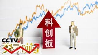 《交易时间(下午版)》 20190906| CCTV财经