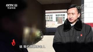 《道德观察(日播版)》 20191114 不愿出院的老人  CCTV社会与法