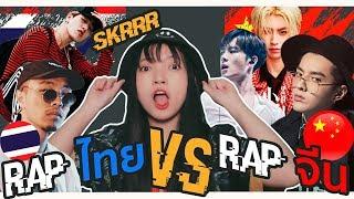 Rap จีน VS Rap ไทย น่าฟังแค่ไหน ก็มาดิค้าบบบ