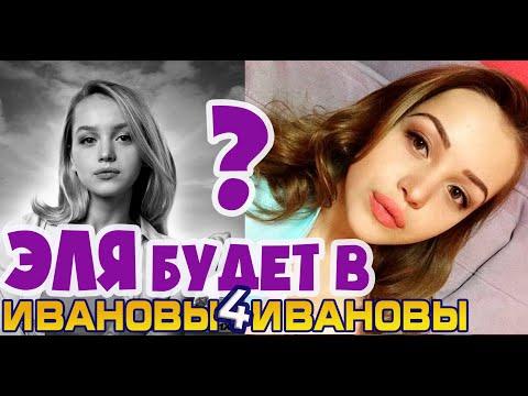 Эля в Ивановых 4?