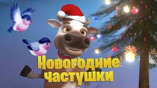 Новогодние частушки Год быка 2021 ПОЗИТИВдлядрузей