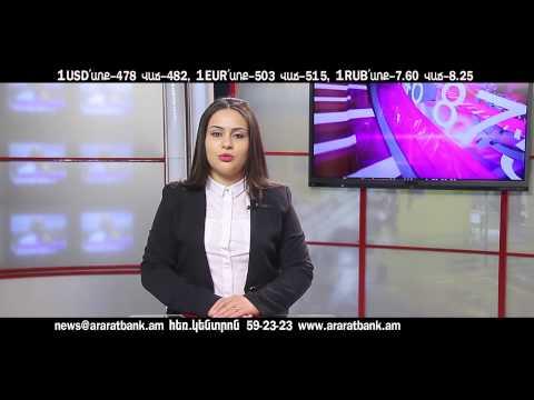 ARARATBANK NEWS Միկրո Վարկերի պայմանները