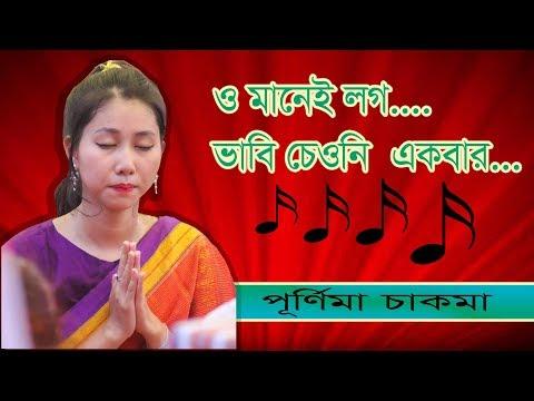 Oh Maney Lok Vabi Seyoni Ekber   Purnima Chakma  