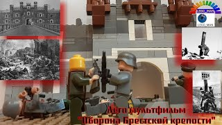 Лего мультфильм посвященный Героям оборонявшим Брестскую крепость от немецко-фашистских захватчиков.