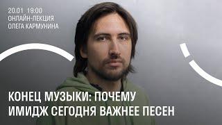 Олег Кармунин. Конец музыки: почему имидж сегодня важнее песен?