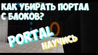 нАУЧИСЬ убирать порталы с поверхностей как в Portal (1.12.2)  Minecraft learn