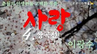 [오디오북]사랑(4)/춘원이광수 장편소설