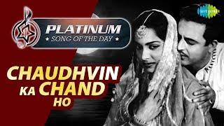 Platinum song of the day | Chaudhvin Ka Chand Ho | चौदहवीं का चाँद हो 03rd Febuary | Mohammed Rafi