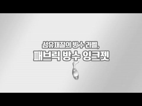 패브릭 방수 잉크젯 제품 소개