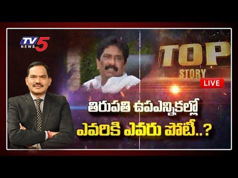 Sabbam Hari Exclusive Interview | Top Story Debate with Sambasiva Rao | Visakha Steel Plant | TV5