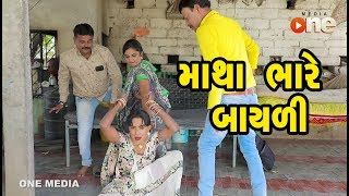 Matha Bhare Bayadi  | Gujarati Comedy | One Media
