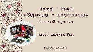 МК ВИЗИТНИЦА С ЗЕРКАЛОМ