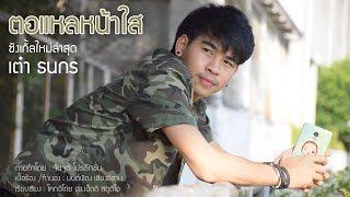ตอแหลหน้าใส - เต๋า ธนกร [ Official MV ]