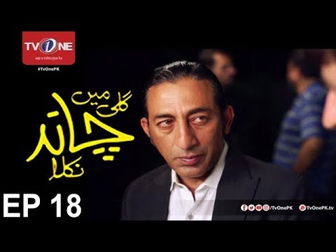 Gali Mein Chand Nikla - Episode 18 - TV One Drama - 15th September 2017