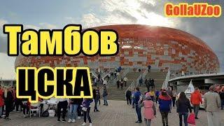 Тамбов - ЦСКА. Саранск. Обзор матча