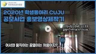 2020년 만안청소년수련관 학생동아리 홍보영상제작기