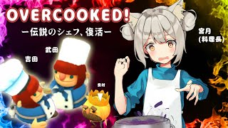 【Overcooked】伝説のシェフ【宮月コノ/Vtuber】