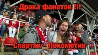 Драка фанатов! Спартак - Локомотив. Девушка перекричала стадион! Суперкубок 2017