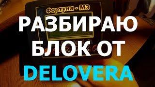 Розбирання приладу Фортуна-М3 Delovera