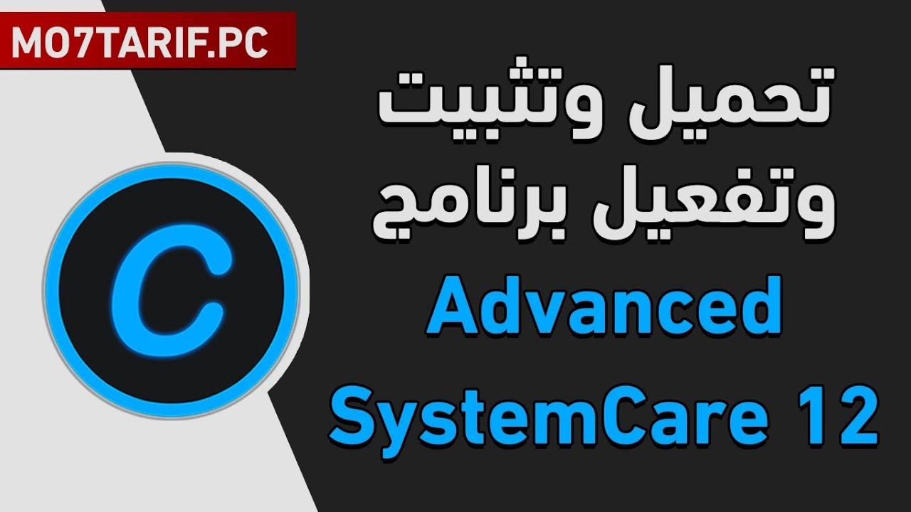 Photo of تحميل برنامج Advanced SystemCare 12 + التفعيل مدى الحياة | عملاق تسريع الكمبيوتر 2019 | إصدار 12.4.0 – تحميل