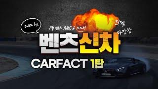 2021 벤츠 AMG 로드스터 차량 소개 ?가격?성능?…