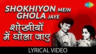 Shokhiyon Mein Ghola Jaye with lyrics | शोखियों में घोल जाये गाने के बोल | Prem Pujari
