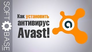 Как установить антивирус Avast!(http://softobase.com/ru - бесплатные программы и игры для Windows Android и iOS В этом видео-уроке: Правильно устанавливаем..., 2015-02-19T15:53:20.000Z)