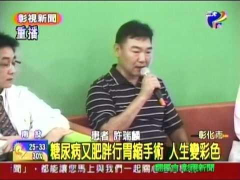 20120628 彰視新聞『糖尿病又肥胖行胃縮手術 人生變彩色』