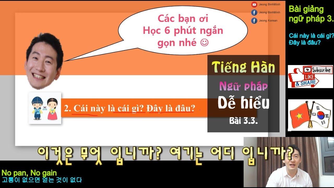 Tiếng Hàn Quốc - Bài giảng ngữ pháp 3.3. cái này là cái gì? đây là đâu?