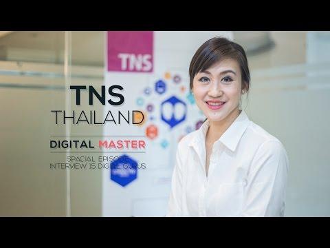 Digital Master Ep.30 - TNS วิจัยพฤติกรรมเพื่อธุรกิจของคุณ