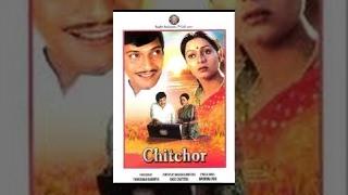 Chitchor - Amol Palekar, Zarina Wahab, Vijayendra Ghatge, Master Rajoo - Romantic Movie