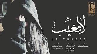 شيلة قولوا لها لا تغيب - مقدر على الفرقا - اداء : غريب ال مخلص و مسعود ال سالم 2018