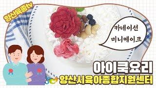 [양산시육아종합지원센터]아이쿡요리(카네이션 케이크)