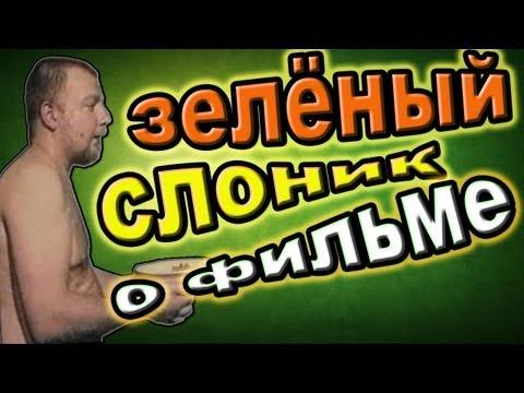 Видео: Фильм Зеленый слоник смысл и меметичность