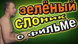 Фильм Зеленый слоник: смысл и меметичность