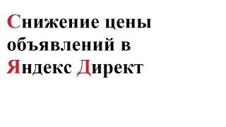 Полное руководство. Снижаем изначальную цену клика в Яндекс Директ