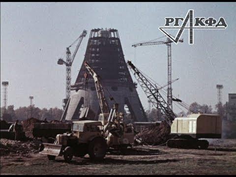Строительство Останкинской телебашни (1966 год)