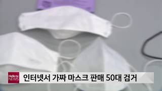 인터넷서 가짜 마스크 판매 50대 불구속 기소
