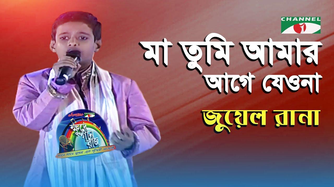 Ma Tumi Amar Age | Khude Gaanraj- 2008 | Juwel Rana | Movie Song | Channel i