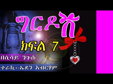 ግርዶሽ አስደናቂ ትረካ//Girdosh Ethiopian best novel narration ….ክፍል 7
