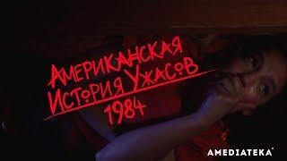 Американская история ужасов: 1984 | Кровать