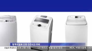 삼성, 이번엔 세탁기 280마…