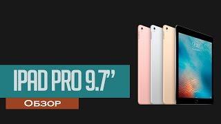 """Обзор - iPad Pro 9 7"""""""